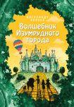 Volshebnik Izumrudnogo goroda (il. E. Melnikovoj) (#1)