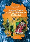 Urfin Dzhjus i ego derevjannye soldaty (il. E. Melnikovoj) (#2)