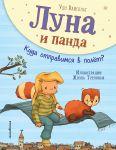 Luna i panda. Kuda otpravimsja v polet? (il. Zh. Turlonja) (#3)
