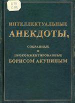 Intellektualnye anekdoty, sobrannye i prokommentirovannye Borisom Akuninym