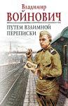 Na ostrie mysli: Vladimir Vojnovich(kompl.2 kn.)