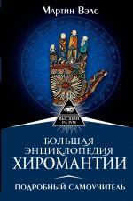 Bolshaja entsiklopedija khiromantii. Podrobnyj samouchitel