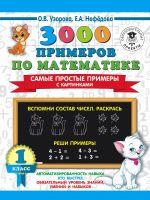 3000 primerov po matematike. Samye prostye primery s kartinkami. 1 klass