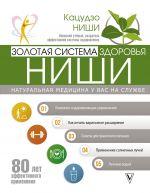Золотая система здоровья Ниши