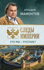 Следы империи. Кто мы - русские?