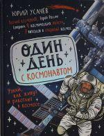 Один день с космонавтом