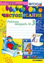 Chistopisanie. 4 klass. Rabochaja tetrad № 3. FGOS