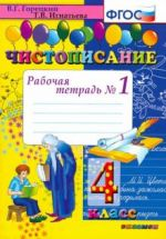 Chistopisanie. 4 klass. Rabochaja tetrad № 1. FGOS