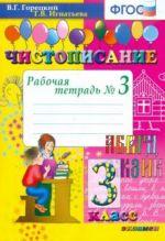 Chistopisanie. 3 klass. Rabochaja tetrad № 3. FGOS