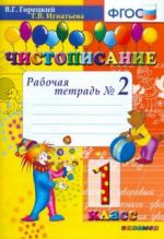 Chistopisanie. 1 klass. Rabochaja tetrad №2. FGOS