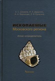 Iskopaemye Moskovskogo regiona. Atlas-opredelitel