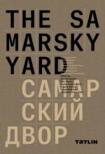 The Samarsky Yard. Samarskij dvor