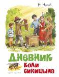 Dnevnik Koli Sinitsyna