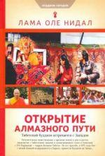Otkrytie Almaznogo puti: Tibetskij buddizm vstrechaetsja s   Zapadom