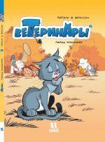 Veterinary v komiksakh. Tom 3. Parad koshachikh
