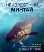 Neizvestnyj mintaj. O promysle i potreblenii ryby v Rossii i za rubezhom