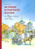 Istorii kurortnoj zhizni na Vodakh nachala KhKh veka