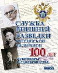 Sluzhba Vneshnej Razvedki Rossijskoj Federatsii. 100 let. Dokumenty i svidetelstva