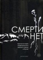 Smerti net. Kratkaja istorija neofitsialnogo voennogo poiska v Rossii