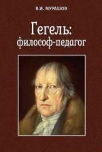 Gegel. Filosof-pedagog