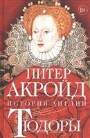 Tjudory: Istorija Anglii. Ot Genrikha VIII do Elizavety I