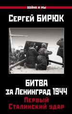 Bitva za Leningrad 1944: Pervyj Stalinskij udar