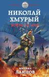 Nikolaj Khmuryj. Vojna za mir