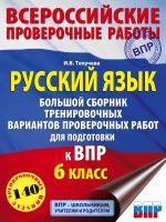 Russkij jazyk. Bolshoj sbornik trenirovochnykh variantov proverochnykh rabot dlja podgotovki k VPR. 6 klass