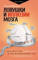 Lovushki i illjuzii mozga