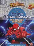 "Istorija s naklejkami N ISN 2101 ""Novyj chelovek-pauk""."