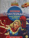 """Istorija s naklejkami N ISN 2103 """"Kapitan Marvel""""."""