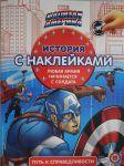 """Istorija s naklejkami N ISN 2104 """"Kapitan Amerika""""."""