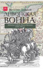 Livonskaja vojna: Zabytye pobedy Ivana Groznogo 1558-1561 gg.