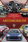Avtomobili. Populjarnyj illjustrirovannyj gid