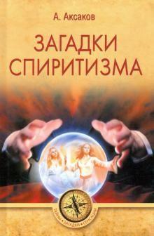 Zagadki spiritizma
