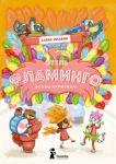 """Otel """"Flamingo"""". Vse na karnaval!"""