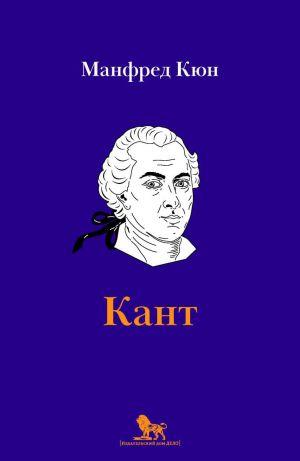 Kant. Biografija