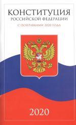 Конституция Российской Федерации с поправками 2020 года. Принята Всенародным голосованием 12 декабря 1993 года. Официальный текст