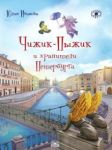 Chizhik-Pyzhik i khraniteli Peterburga