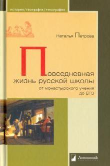 Povsednevnaja zhizn russkoj shkoly ot monastyrskogo uchenija do EGE