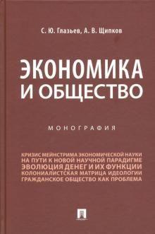 Ekonomika i obschestvo. Monografija