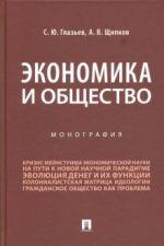 Экономика и общество. Монография