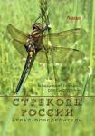 Strekozy Rossii. Illjustrirovannyj atlas-opredelitel