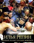 Ilja Repin. Velikij realist russkoj zhivopisi