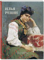 Ilja Repin. Portrety