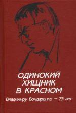 Odinokij khischnik v krasnom. Vladimiru Bondarenko — 75 let
