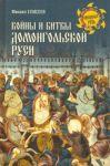 Vojny i bitvy domongolskoj Rusi