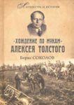 """Khozhdenie po mukam"" Alekseja Tolstogo. Pisatel i Grazhdanskaja vojna v Rossii"