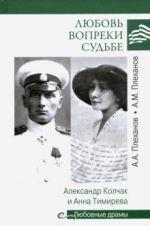 Ljubov vopreki sudbe. Aleksandr Kolchak i Anna Timireva