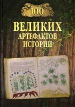 100 velikikh artefaktov istorii